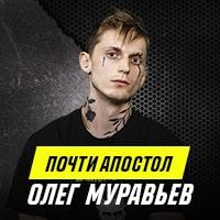 Олег Муравьев