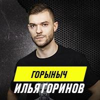 Илья Горинов