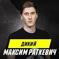 Максим Раткевич