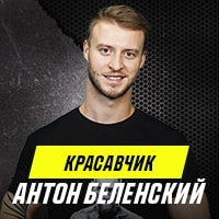 Антон Беленский