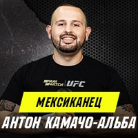 Антон Камачо-Альба