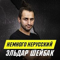 Эльдар Шейбак