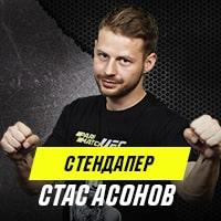 Стас Асонов