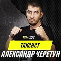 Александр Черетун