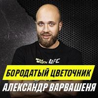 Александр Варвашеня